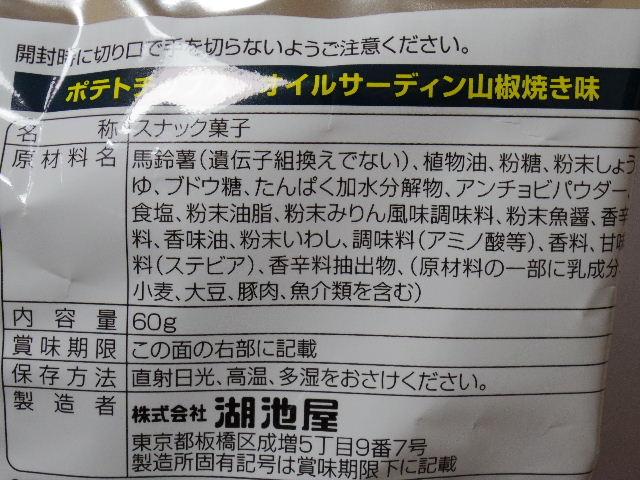 ポテトチップス-オイルサーディン山椒焼き味5