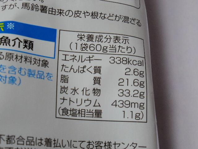 ポテトチップス-オイルサーディン山椒焼き味6