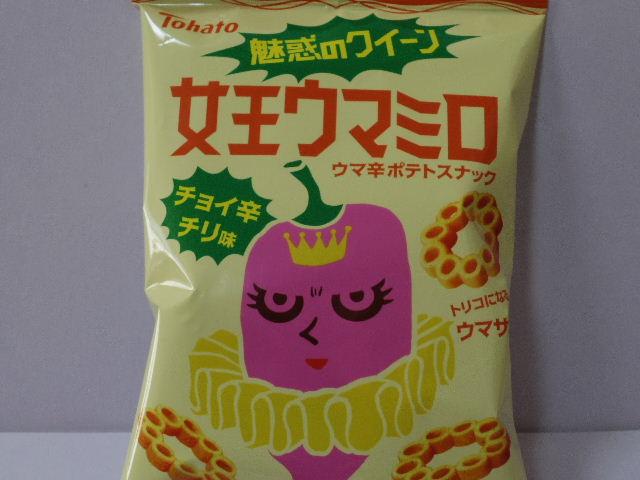 今回のおやつ:東ハト「女王ウマミロ チョイ辛チリ味」を食べる!