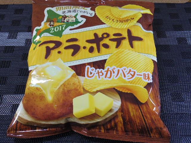 アラポテトじゃがバター味1