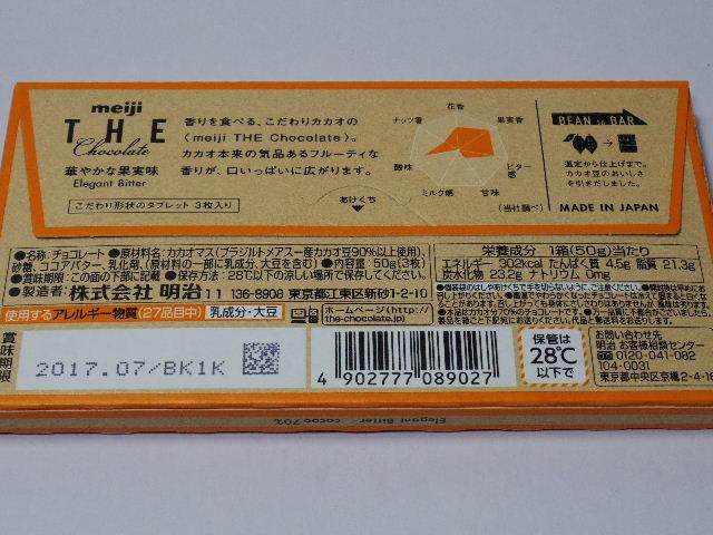 THE-Chocolate-華やかな果実味2