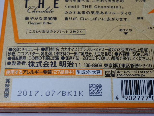 THE-Chocolate-華やかな果実味6