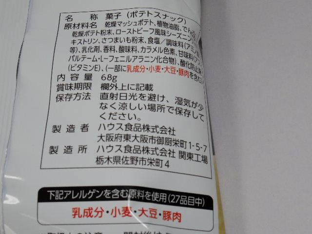 オーザック-ローストビーフ味5