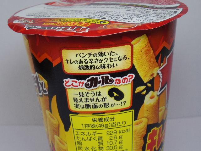 カリッとカールスティック-キレ辛旨カレー味4