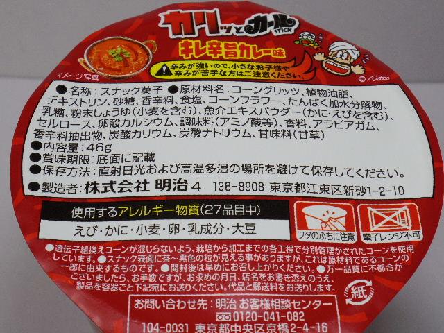 カリッとカールスティック-キレ辛旨カレー味5