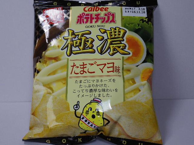 カルビーポテトチプス極濃たまごマヨ味1