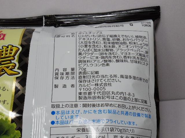 カルビーポテトチプス極濃たまごマヨ味5