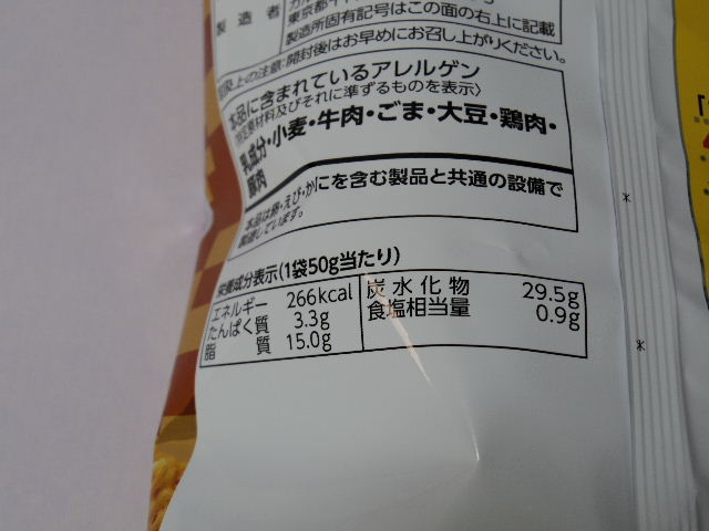サッポロポテトバーベQあじ-でかっ-欧風ローストチキン味6