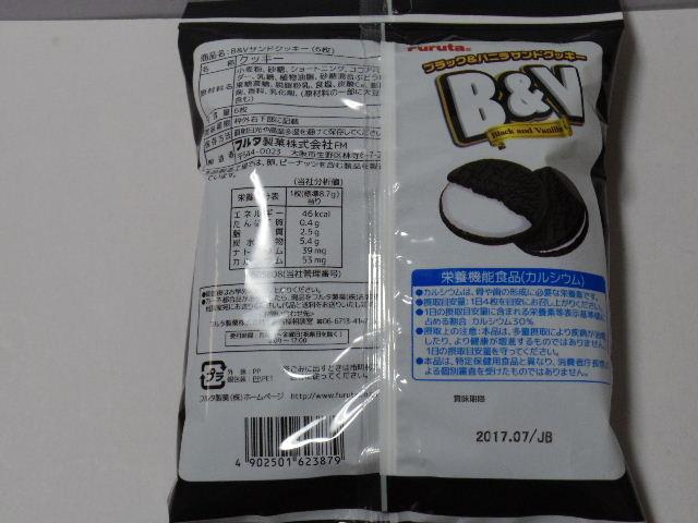 フルタ-ブラック&バニラサンドクッキー2