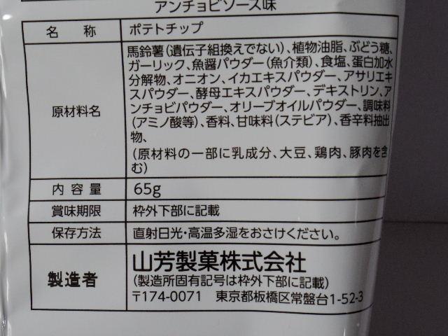 ヤマヨシポテトチップス-塩が効いてるアンチョビソース味5