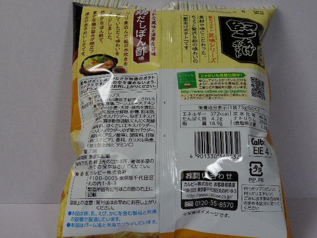 堅あげポテト-鶏だしぽん酢味2