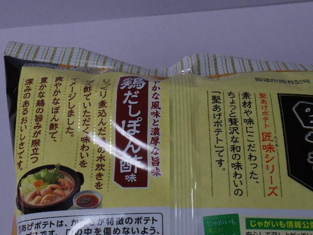 堅あげポテト-鶏だしぽん酢味3