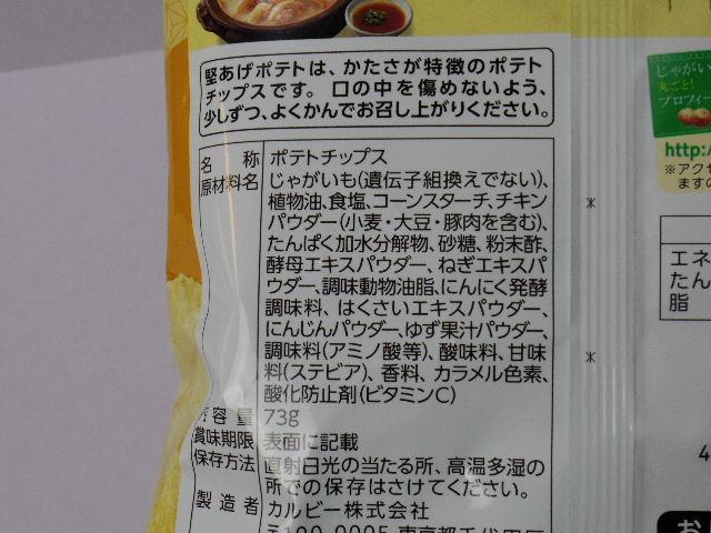 堅あげポテト-鶏だしぽん酢味6