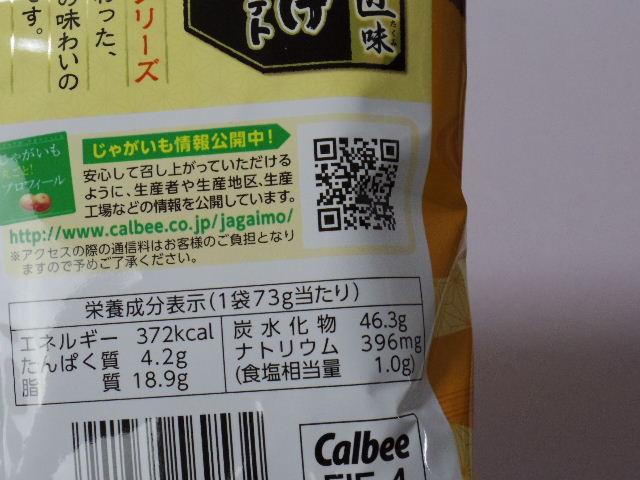 堅あげポテト-鶏だしぽん酢味7