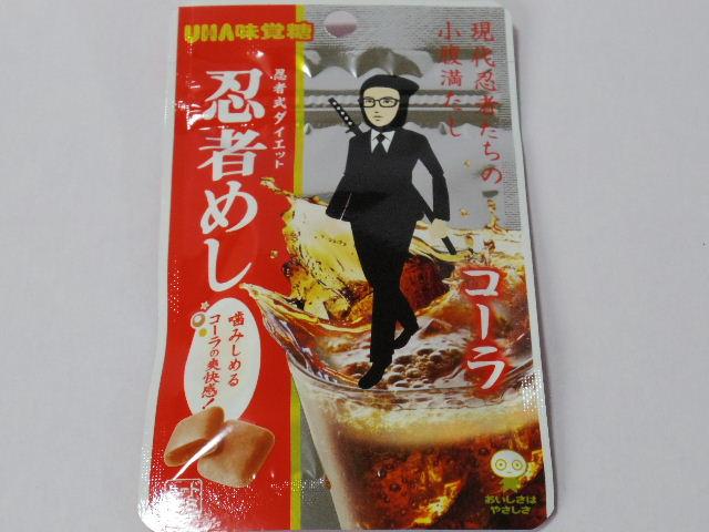 忍者めし-コーラ1