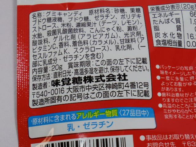 忍者めし-コーラ5