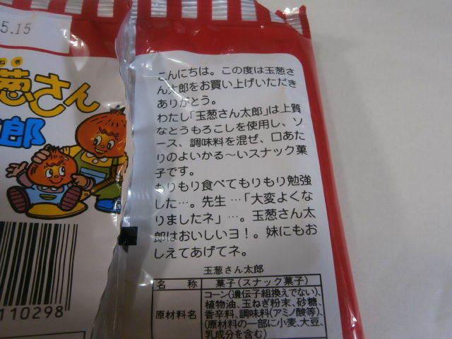 玉葱さん太郎-旧ブログの写真
