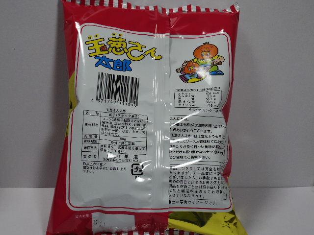 玉葱さん太郎2