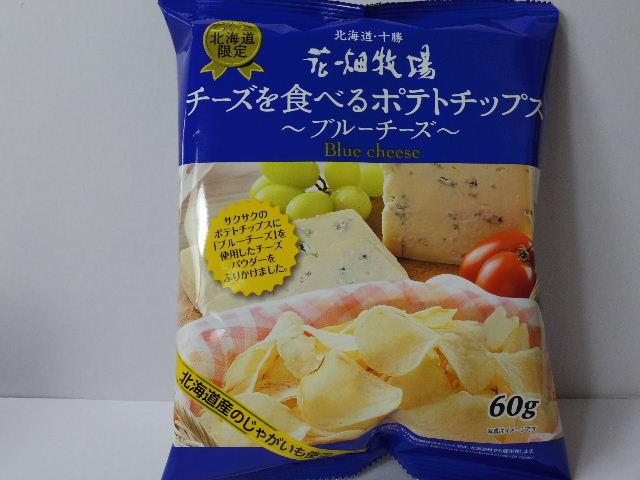 花畑牧場-チーズを食べるポテトチップス-ブルーチーズ1
