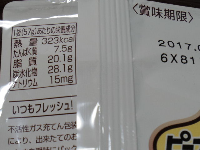 でん六-ピーナッツチョコブロック7