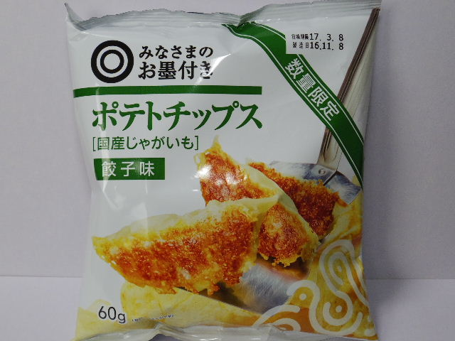 みなさまのお墨付きポテトチップス-餃子味1