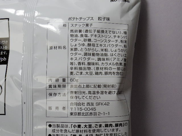 みなさまのお墨付きポテトチップス-餃子味5