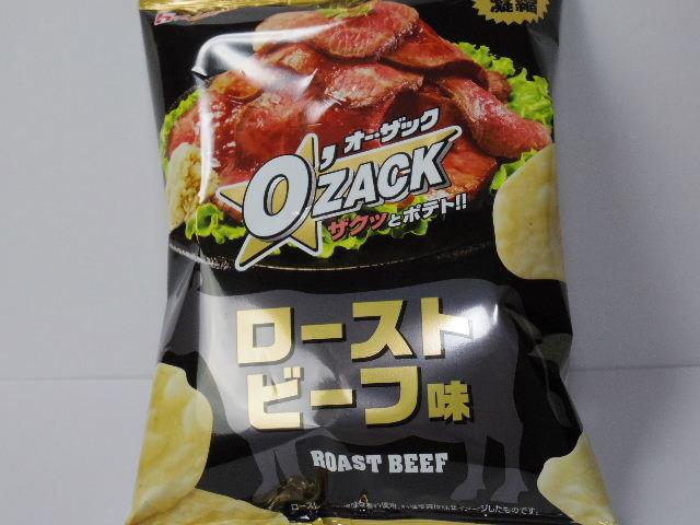 オーザック-ローストビーフ味1