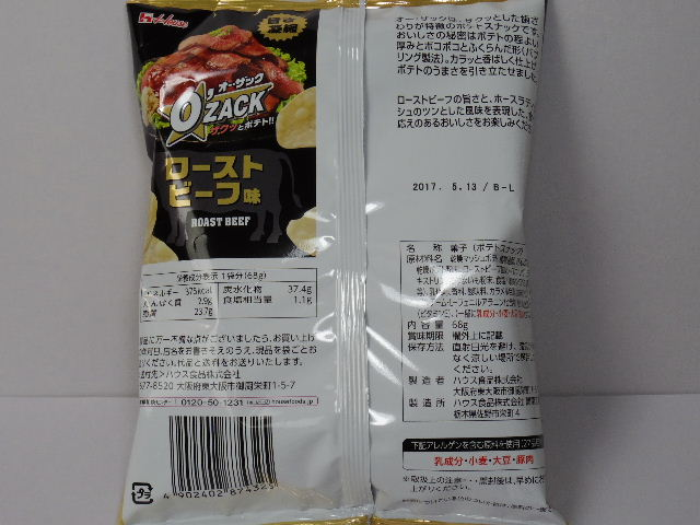 オーザック-ローストビーフ味2