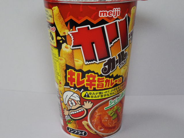 今回のおやつ:「カリッとカールスティック キレ辛旨カレー味」を食べる!