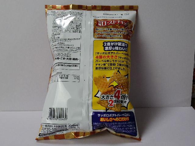 サッポロポテトバーベQあじ-でかっ-欧風ローストチキン味2