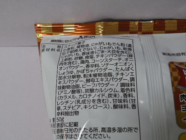 サッポロポテトバーベQあじ-でかっ-欧風ローストチキン味5