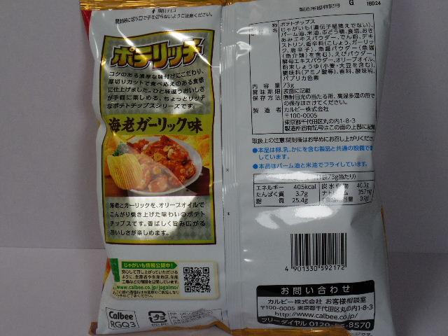 ポテリッチ-海老ガーリック味2