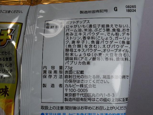 ポテリッチ-海老ガーリック味6