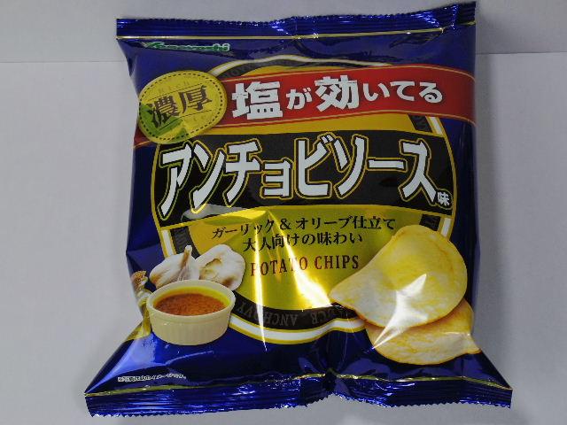 ヤマヨシポテトチップス-塩が効いてるアンチョビソース味1