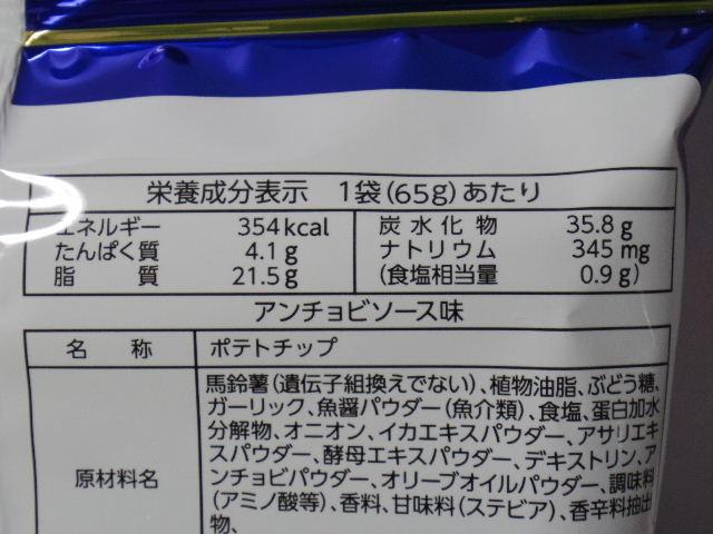 ヤマヨシポテトチップス-塩が効いてるアンチョビソース味6