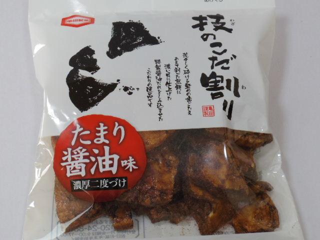 今回のおやつ:亀田製菓の「技のこだ割り たまり醤油味」を食べる!