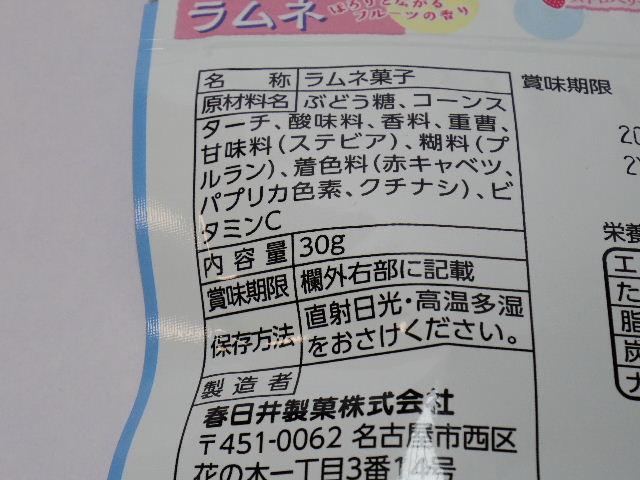 春日井-くちどけラムネ5