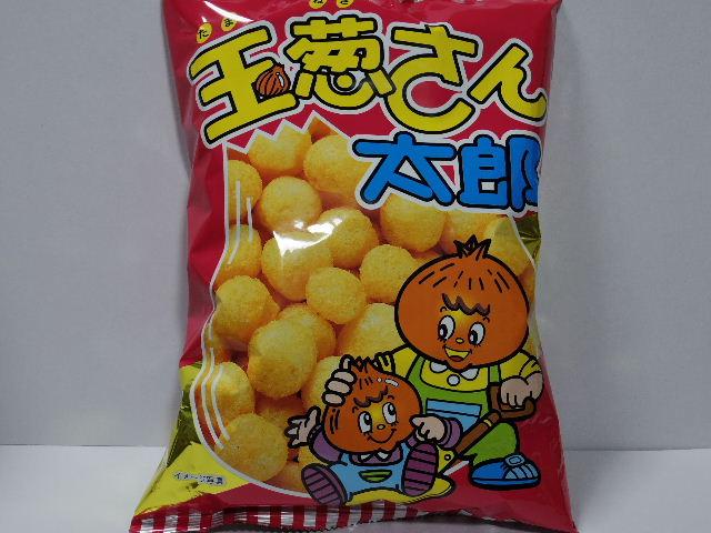 今回のおやつ:菓道の「玉葱さん太郎」を食べる!