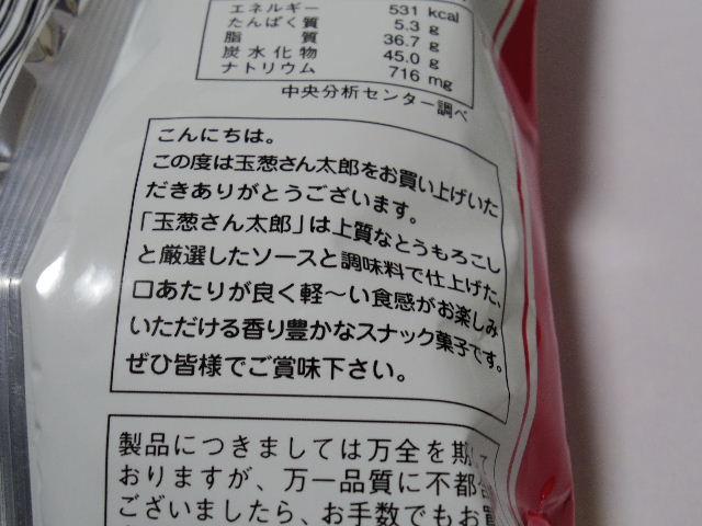 玉葱さん太郎3