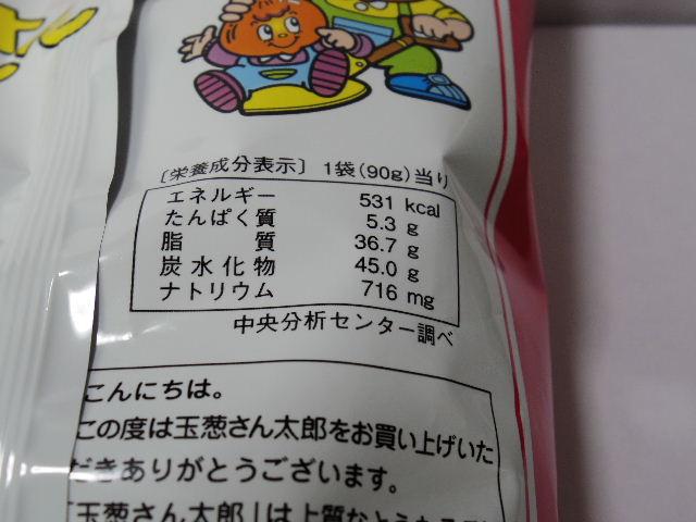 玉葱さん太郎7