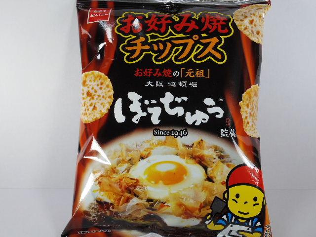 お好み焼チップス ぼてぢゅう監修1
