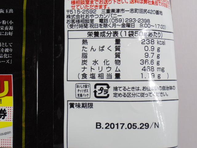 お好み焼チップス ぼでぢゅう監修7