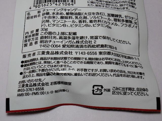 かむかむコーラ5