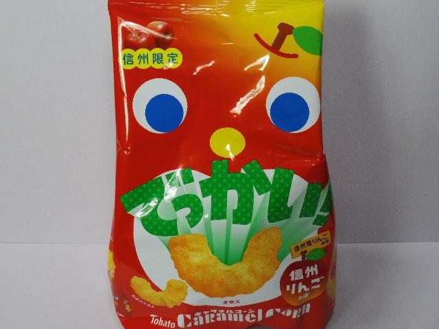 今回のおやつ:東ハトの「でっかい!キャラメルコーン 信州りんご味」を食べる!