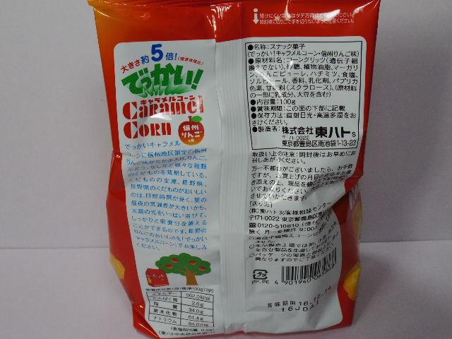 キャラメルコーン-信州りんご味2