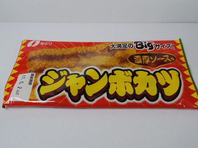 今回のおやつ:なとりの「ジャンボカツ」を食べる!