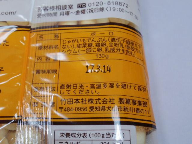 タケダ-タマゴボーロ5