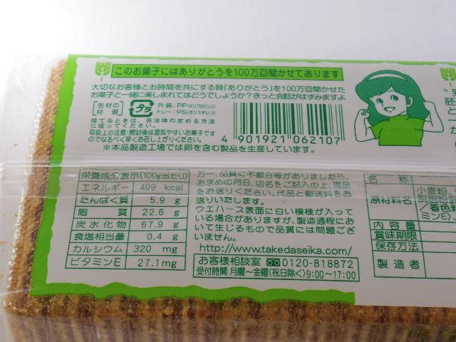 タケダ 麦ふぁー6