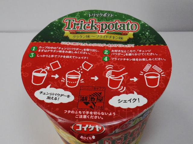トリックポテト-グラタン味-フライドチキン味1