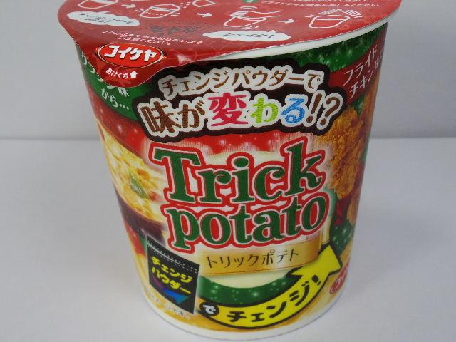 トリックポテト-グラタン味-フライドチキン味2